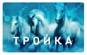 Que es la tarjeta Troika