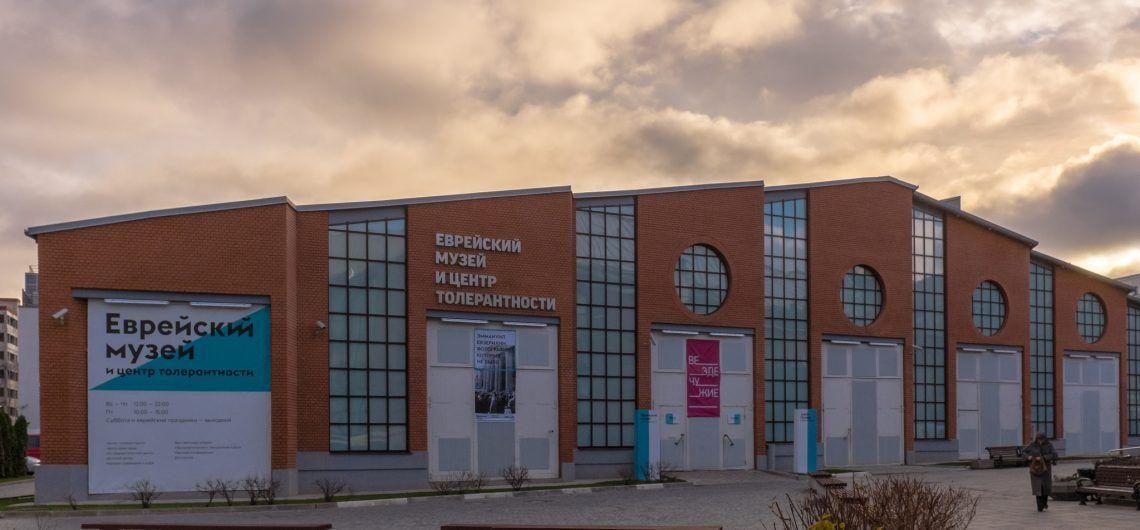 Visitar el Museo Judío y Centro de la tolerancia Moscú